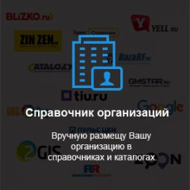 Регистрация сайта в справочниках организаций